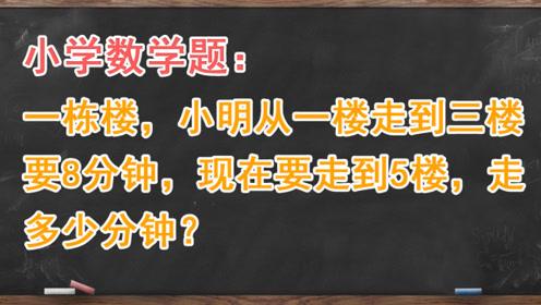 小学数学题:从一楼走到三楼要8分钟,要走到5楼,走多少分钟?