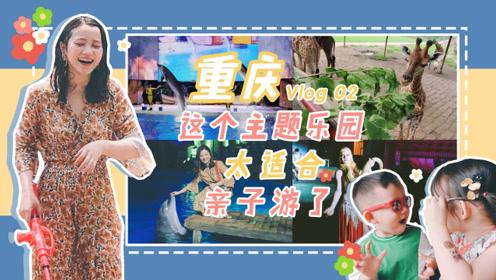 重庆这个主题公园比迪士尼还好玩 VLOG 02