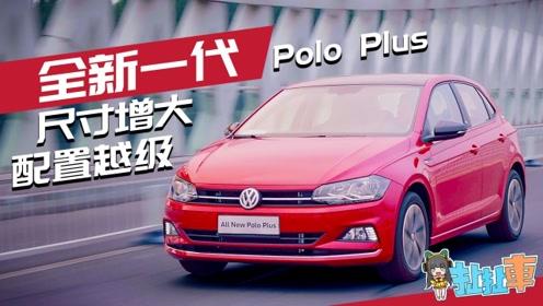 扯扯车:年轻时尚的潮流玩物 褥子体验全新Polo Plus