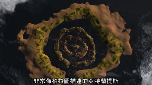 4分钟解密亚特兰蒂斯 柏拉图描述的史前文明到底在哪里