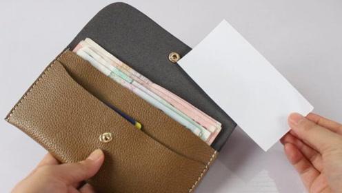 为什么要在钱包放一张纸?我也是刚清楚,看我赶紧放一张