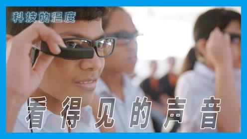 【科技的温度】让听障人士也能看电影的神器
