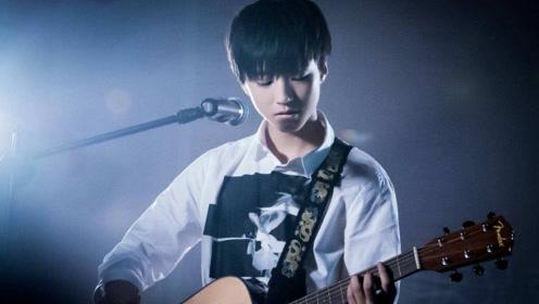 TFBOYS演唱会王俊凯吉他掉了!皮皮凯的反应真是可爱又机智