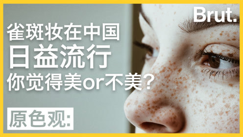 雀斑妆在中国日益流行:你觉得美还是不美?