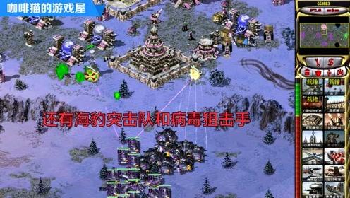 《红色警戒》尤里复仇最强坦克组合天团!冷酷敌人也是秒杀!