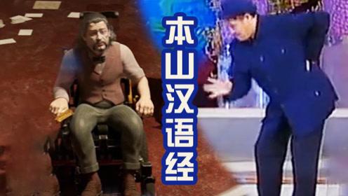 不存在的末世05 念诗之王本山 亲授桑吉汉语秘诀