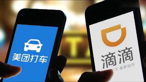 滴滴、美团再收上海交通委罚单,拒不整改或将下架APP
