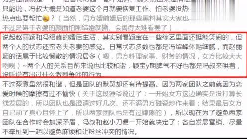 知情人曝冯绍峰特别体贴细腻,婚后对赵丽颖十分宠爱