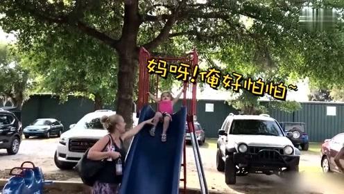 小女娃第一次玩滑梯,抓住扶手不松手,接下来一幕竟让妈妈笑疯了