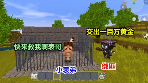 迷你世界:小表弟被绑匪关了起来,要一百万黄金才放,不然就行刑