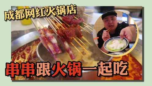 大胃王浪老师推荐我的串串火锅店!成都美食攻略测评!