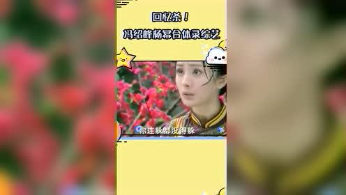 回忆杀!冯绍峰杨幂合体录综艺,时隔八年的最强cp再同框