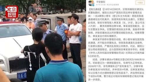 警方通报劳斯莱斯堵医院:司机被行拘5日 京A号牌非本人所有