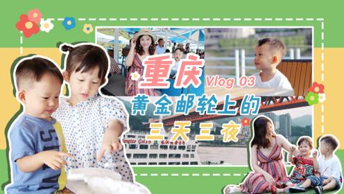 重庆黄金邮轮三天三夜 VLOG3