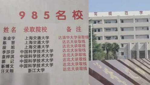 """安徽""""8名考生放弃清华北大""""追踪,招生组:未给专业录取承诺"""