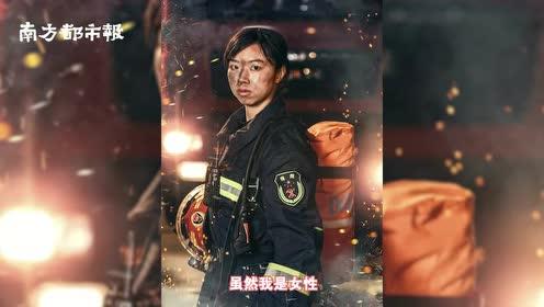 广州消防唯一女大队长,15年出生入死一线救援,透露自己曾恐高