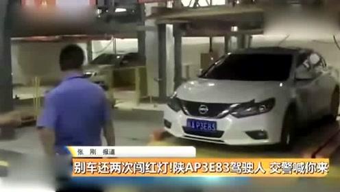 别车还两次闯红灯,交警队的电话都不接,查询车辆后竟发现大问题