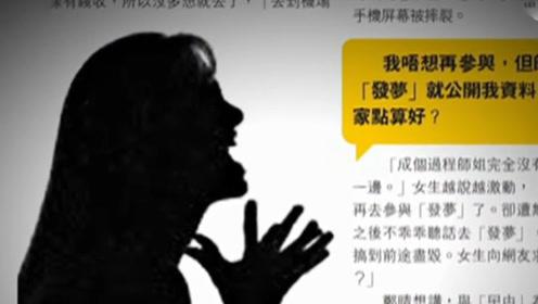 """香港女生哭诉""""收钱""""去参加示威 师姐恐吓""""不来就爆你隐私"""""""