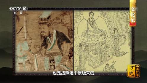 中国影像方志丨41幅斑驳壁画竟与《西游记》插图惊奇相似