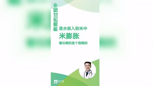 崔玉涛医生:婴儿营养米粉可以替换成粥吗