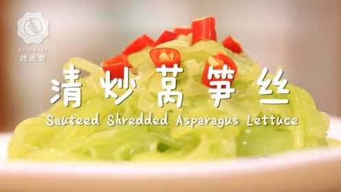 清炒莴笋丝这样做,清脆可口、营养又美味!