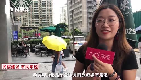 南都记者暗访珠海民宿,随意进出、脏的吓人!没有身份证也能住