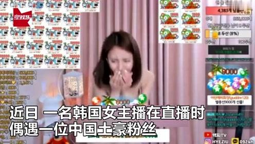 中国土豪1小时打赏韩国女主播2300万,主播痛哭流涕鞠躬飙泪