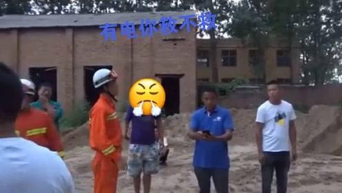 男子触电被困高处 家属要求消防带电救人