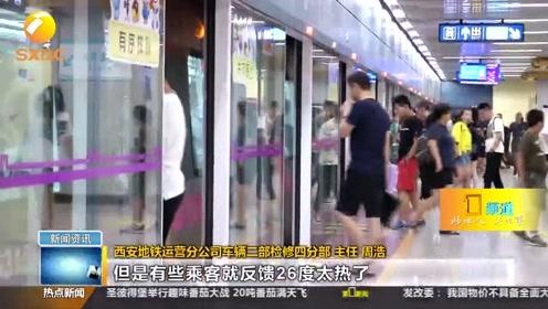 细心!西安地铁同车不同温,强冷、弱冷温度任您选