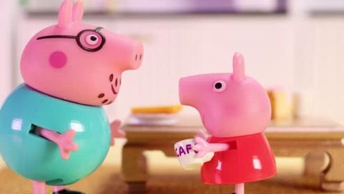 小猪佩奇要给猪爸爸做一顿好吃的宵夜 她会做些什么呢 玩具故事
