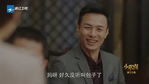 小欢喜:公司饭局上碰上男神师哥,童文洁开心的不得了