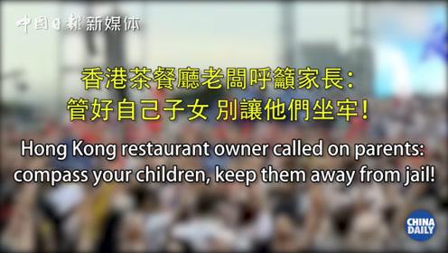 香港茶餐厅老板呼吁家长:管好自己的子女,别让他们坐牢!
