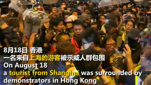 回顾上海游客遭示威者围攻骚扰全过程