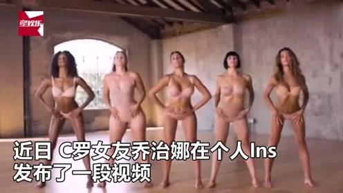 身材火辣!C罗女友乔治娜拍摄内衣广告,性感舞姿秀出凹凸曲线