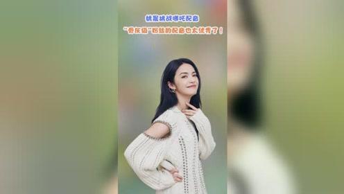 """姚晨挑战哪吒配音,""""骨灰级""""粉丝的配音也太优秀了!"""