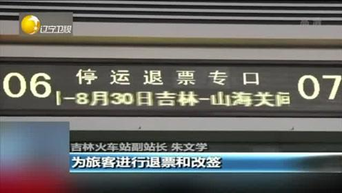 吉林:沈吉线河道涨水,多趟列车受影响
