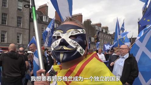 苏格兰多地举行支持独立的示威游行 高呼分裂英国