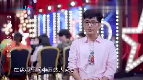中国达人秀:东北小伙一开口,击中沈腾笑点,金星:太可爱了!1