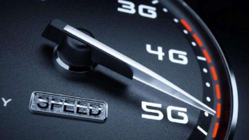 5G推出在即 运营商开始下调4G网速?