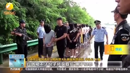 汉中南郑:多警种合作跨省追捕,警方打掉一电信诈骗团伙