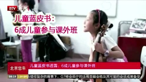 儿童蓝皮书透露:6成儿童参与课外班