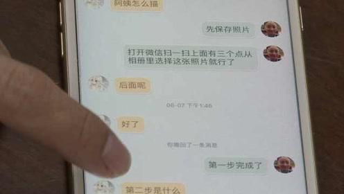 浙江14岁女孩为让主播带着玩游戏,打赏遇假警察,3次被骗5千
