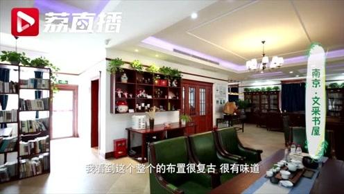 游遍江苏丨在南京,转角遇见书店,感受这座城的书香韵味!