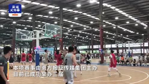40支政企队伍共角逐,南方报业深圳政企篮球联赛抽签仪式举行