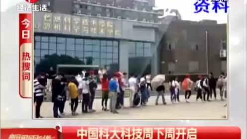 中国科大科技周下周开启,一起来感受一下!