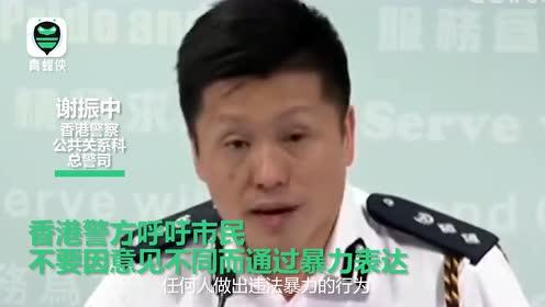 两月57起刑事案件香港警方称将对任何暴力行为严正执法