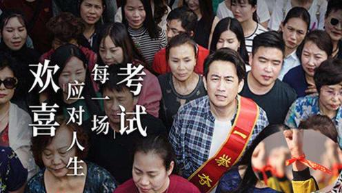 """《小欢喜》背后 """"中国式陪读""""到底是利是弊"""