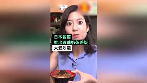 珍珠代替鱼卵!日本餐馆推出珍珠奶茶盖饭,大受欢迎