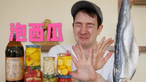 战斗民族吃什么泡菜?竟然泡西瓜,泡鲱鱼,泡大蒜!
