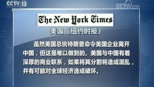 美国多方谴责美升级经贸摩擦